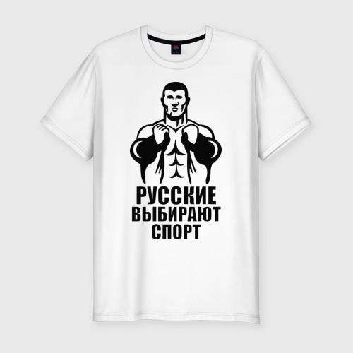 Мужская футболка премиум  Фото 01, Русские выбирают спорт