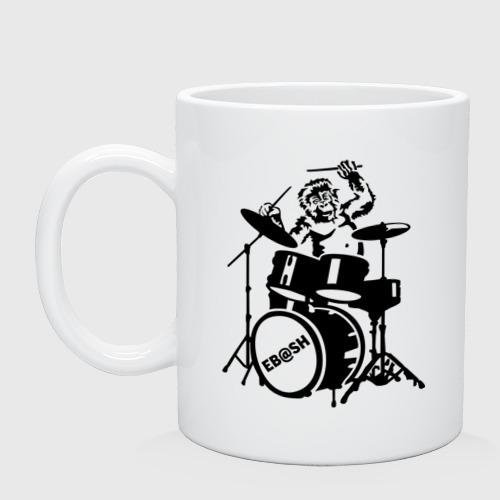 Кружка Обезьяна с барабанами