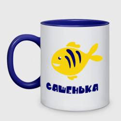 Рыбка Сашенька