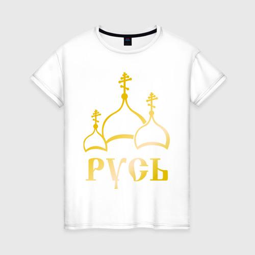 Женская футболка хлопок Русь