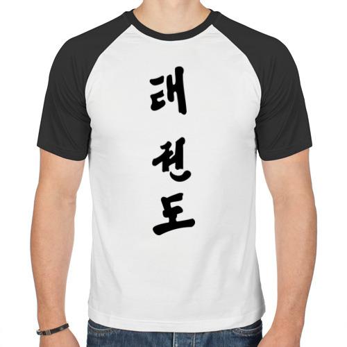 Мужская футболка реглан  Фото 01, Тхэквондо символ