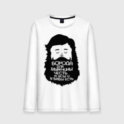 Борода для мужчины честь