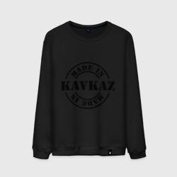 Made in Kavkaz