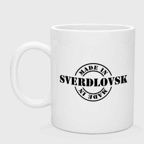 Made in Sverdlovsk (сделано в Свердловске)