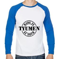 Made in Tyumen (сделано в Тюмени)