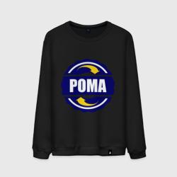 Эмблема - Рома