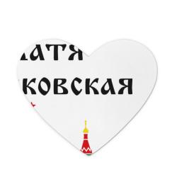 Катя Московская