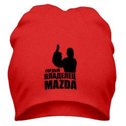 Гордый владелец Mazda