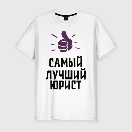 Мужская футболка премиум  Фото 01, Самый лучший юрист