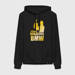 Гордый владелец BMW (gold)
