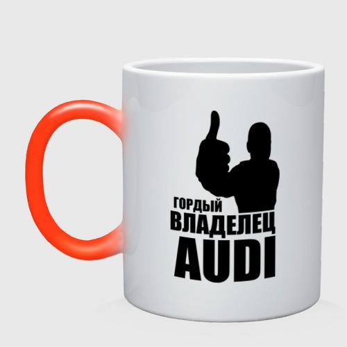 Кружка хамелеон Гордый владелец Audi