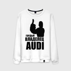 Гордый владелец Audi