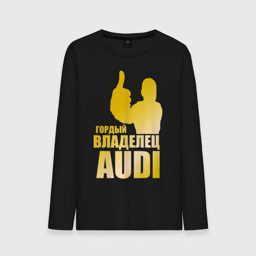 Мужской лонгслив хлопок  Фото 01, Гордый владелец Audi (gold)