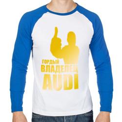 Гордый владелец Audi (gold)