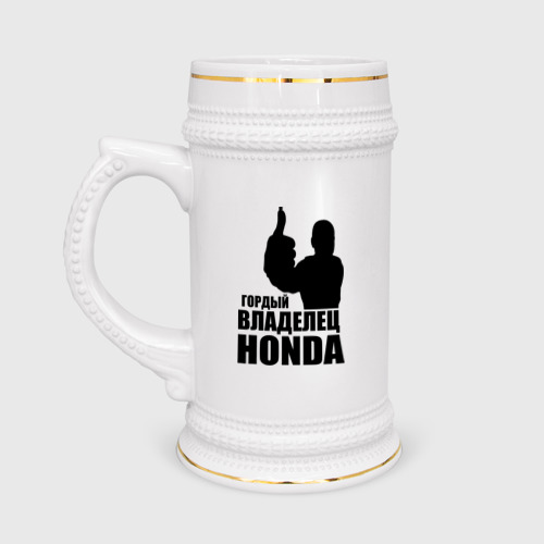 Кружка пивная  Фото 01, Гордый владелец Honda