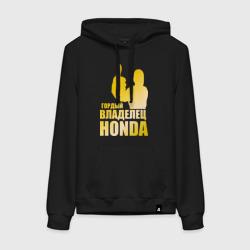Гордый владелец Honda (gold)