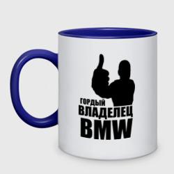 Гордый владелец BMW