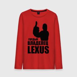 Гордый владелец Lexus