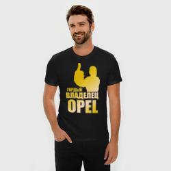 Гордый владелец Opel (gold)