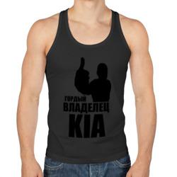 Гордый владелец Kia