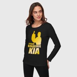 Гордый владелец Kia (gold)