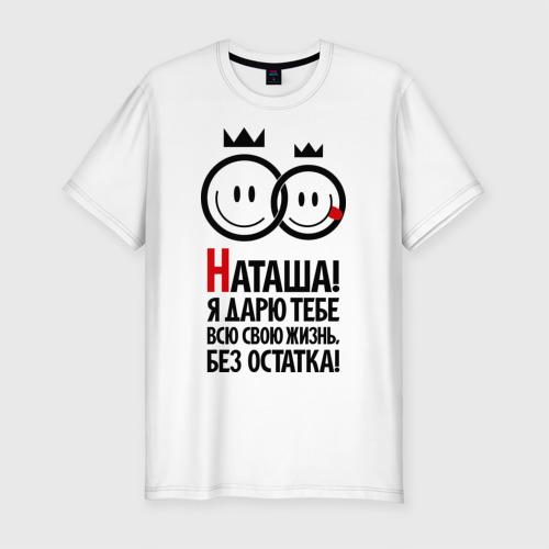 Мужская футболка премиум  Фото 01, Наташа, я дарю тебе всю свою жизнь