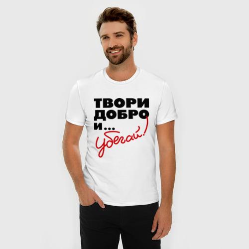 Мужская футболка премиум  Фото 03, Твори добро и убегай!