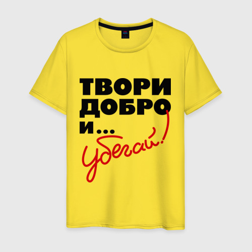 Мужская футболка хлопок Твори добро и убегай! XXL фото