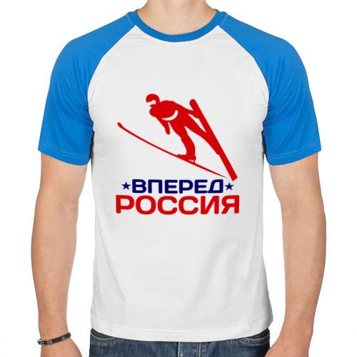 Вперед Россия