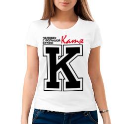 Катя - человек с большой буквы