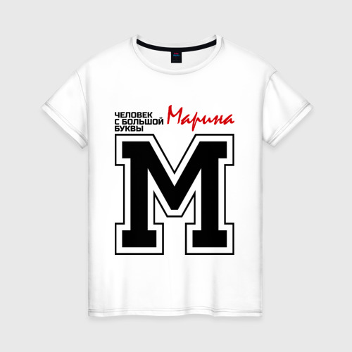 Марина - человек с большой буквы