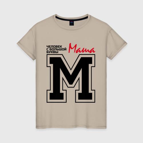 Маша - человек с большой буквы