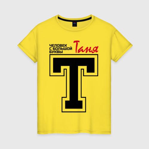 Таня - человек с большой буквы