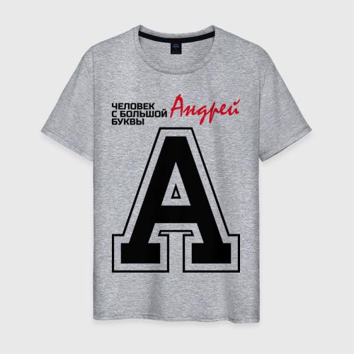 Андрей - человек большой буквы