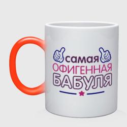Самая офигенная бабуля - интернет магазин Futbolkaa.ru