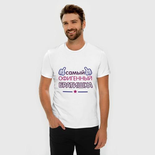 Мужская футболка премиум  Фото 03, Самый офигенный братишка
