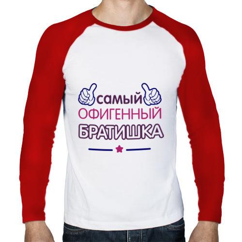 Мужской лонгслив реглан  Фото 01, Самый офигенный братишка