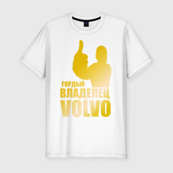 Гордый владелец Volvo (gold)