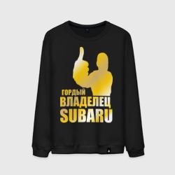 Гордый владелец Subaru (gold)