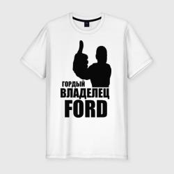 Гордый владелец Ford
