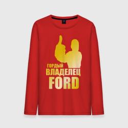 Гордый владелец Ford (gold)