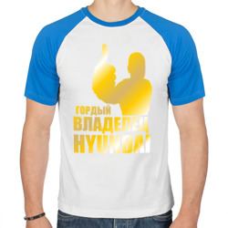 Гордый владелец Hyundai (gold)