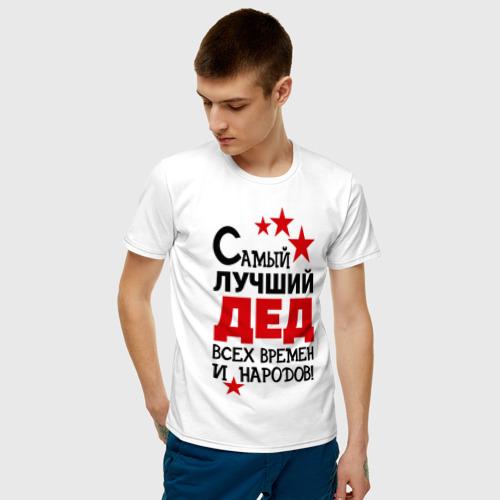 Мужская футболка хлопок Самый лучший дед Фото 01