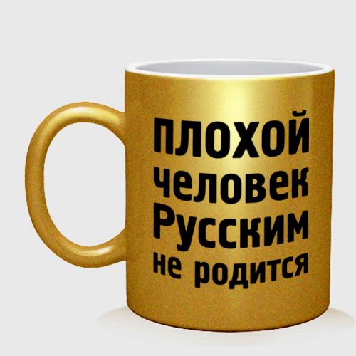 Плохой человек Русским не родится