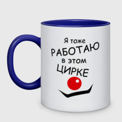 Работаю в этом цирке - интернет магазин Futbolkaa.ru