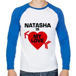 Наташа - моя любовь