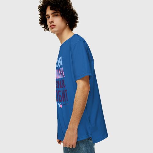 Мужская футболка хлопок Oversize Моя женщина меня любит Фото 01