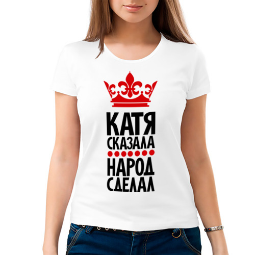 Женская футболка хлопок Катя сказала, народ сделал