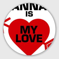 Анна - моя любовь