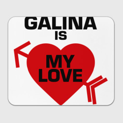 Галина - моя любовь